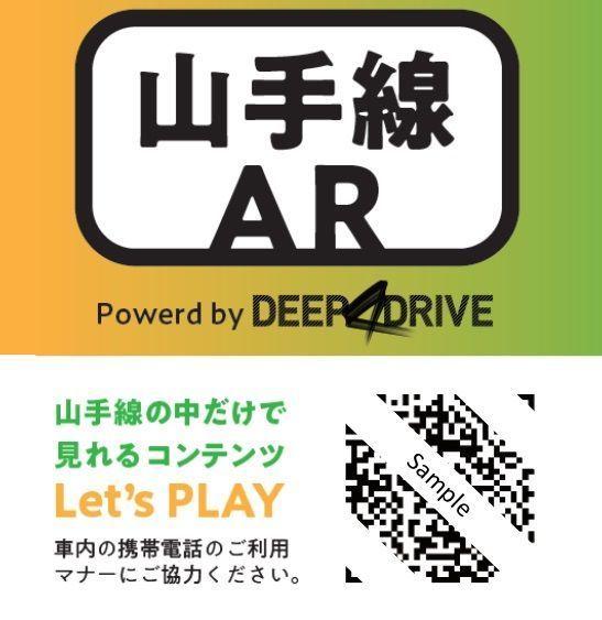 ちょっと未来の山手線に出会える「東京感動線 presents  山手線Ver.2020」が期間限定運行 6番目の画像