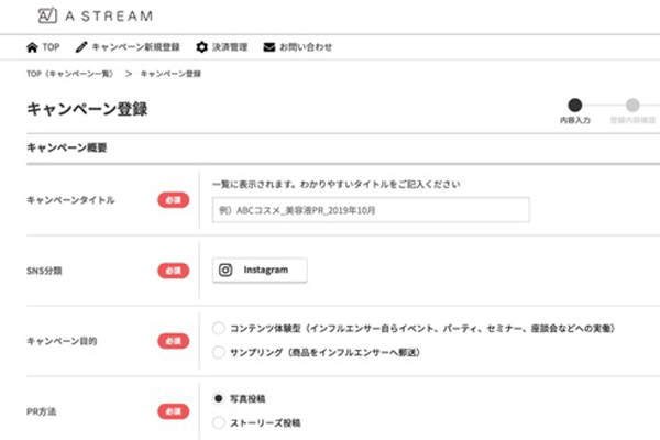 インフルエンサーを信用度でスコア化したマーケティングプラットフォーム「A stream」が登場 2番目の画像