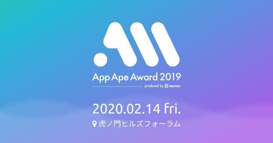 2019年人気だったアプリは?「App Ape Award 2019」が虎ノ門ヒルズで開催 1番目の画像