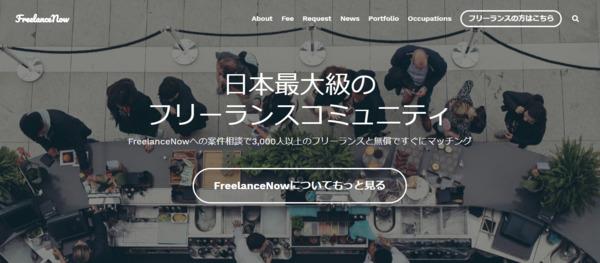 約4000人のフリーランスコミュニティ「Freelance Now」が法人化 1番目の画像
