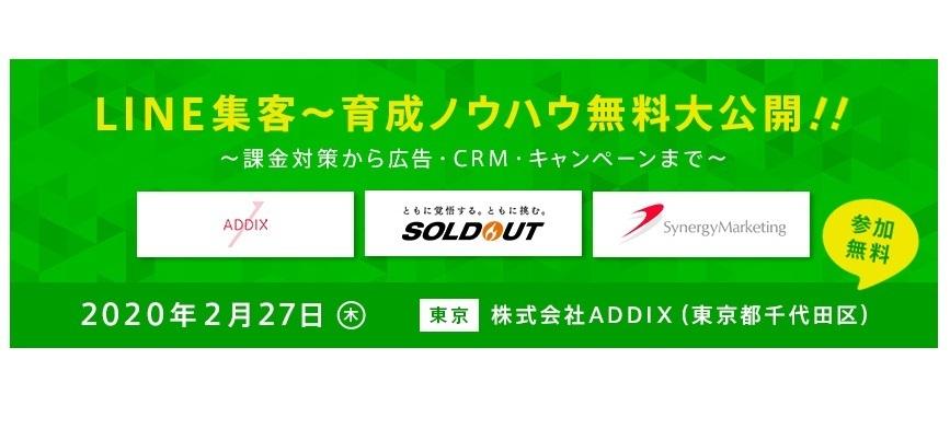 LINE公式アカウントの最新料金体系を解説  「LINE集客~育成ノウハウ公開セミナー」が開催 1番目の画像