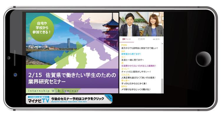 佐賀県、全国初「ウェブ合同説明会」を開催へ!Uターン促進、県庁や県警も出展 1番目の画像