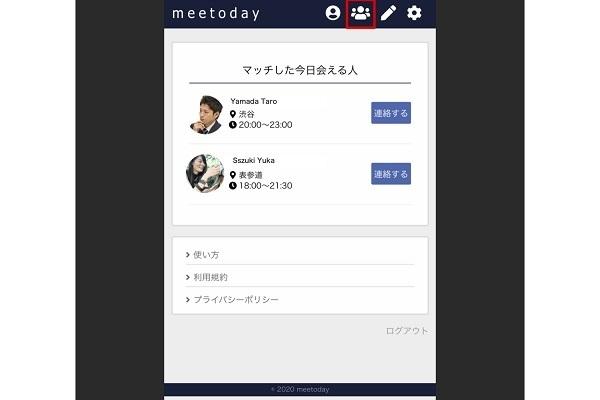 今日ヒマ?友人を気軽に誘えるマッチングサービス「meetoday」がリリース 4番目の画像