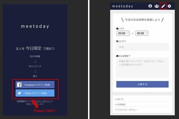 今日ヒマ?友人を気軽に誘えるマッチングサービス「meetoday」がリリース 2番目の画像