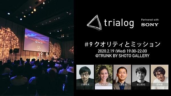 いい仕事とは何か?ゲームクリエイターの小島秀夫氏らが「働き方と仕事」について語り合うイベントが開催 1番目の画像