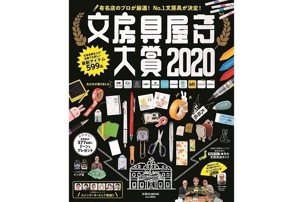 文具売り場スタッフが自腹でも買いたい文具1位は?「文房具屋さん大賞2020」が発表 3番目の画像