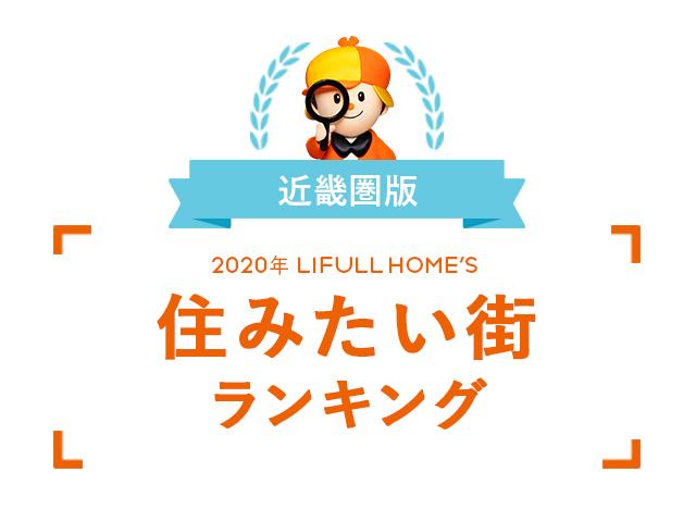 LIFULLが2020年近畿圏版住みたい街ランキング発表 買って住みたい街は本町 借りて住みたい街は三ノ宮 1番目の画像