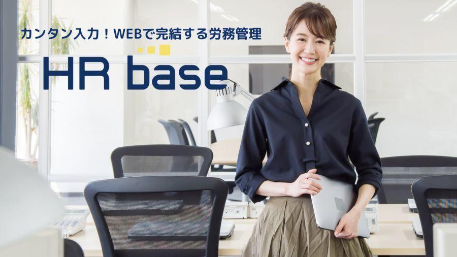 労務管理サブスク「HRbase」がリニューアル 就業規則・書類作成・労務相談を集約 1番目の画像