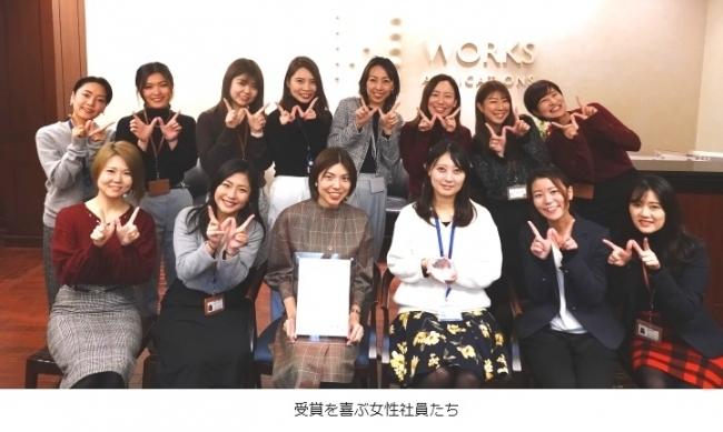 ワークスアプリケーションズ、独自の女性支援制度でWOMAN'S VALUE AWARDのICT部門優秀賞 1番目の画像