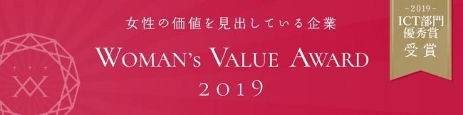 ワークスアプリケーションズ、独自の女性支援制度でWOMAN'S VALUE AWARDのICT部門優秀賞 2番目の画像