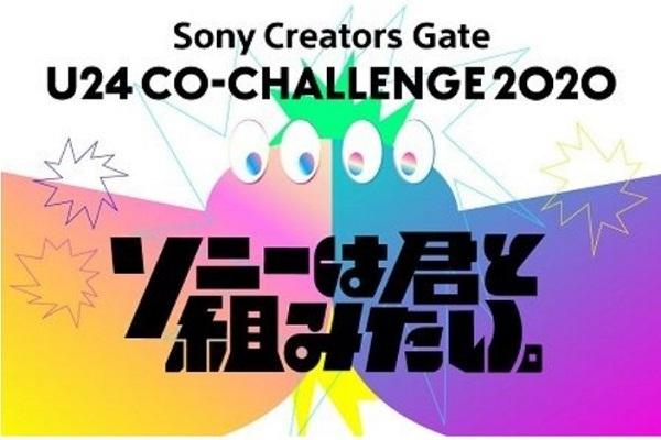 ソニー、次世代クリエイター育成へ プラットフォーム「Sony Creators Gate」を始動 2番目の画像