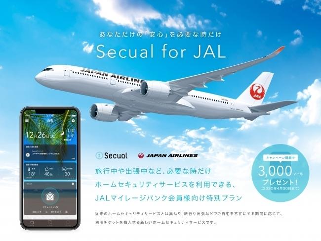 JALマイレージバンク会員向けにホームセキュリティープランが登場 1番目の画像