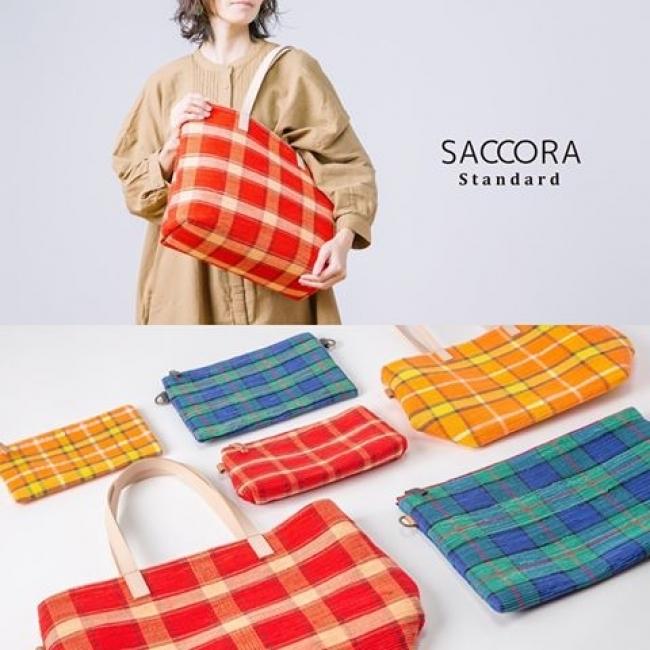 暮らしの知恵「裂き織」を活用する新ブランド「SACCORA」が登場 1番目の画像