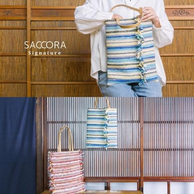 暮らしの知恵「裂き織」を活用する新ブランド「SACCORA」が登場 4番目の画像