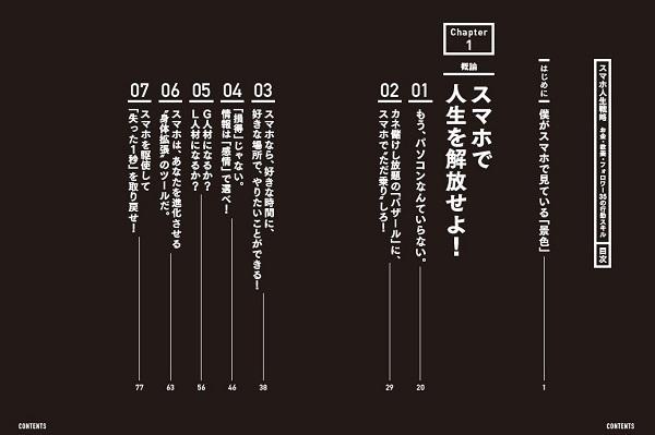堀江貴文がスマホで人生を変えるコツを語る「スマホ人生戦略」が発刊 2番目の画像