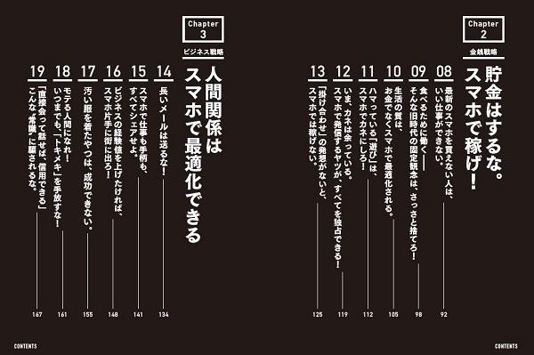 堀江貴文がスマホで人生を変えるコツを語る「スマホ人生戦略」が発刊 3番目の画像