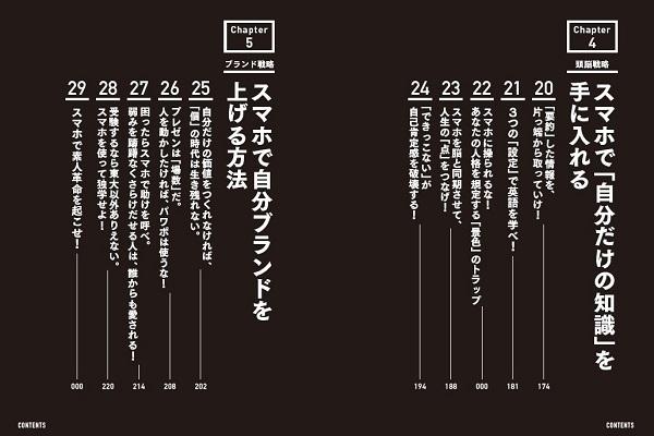 堀江貴文がスマホで人生を変えるコツを語る「スマホ人生戦略」が発刊 4番目の画像