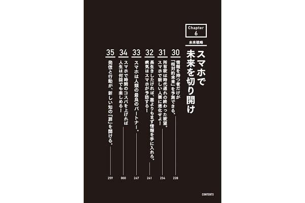 堀江貴文がスマホで人生を変えるコツを語る「スマホ人生戦略」が発刊 5番目の画像