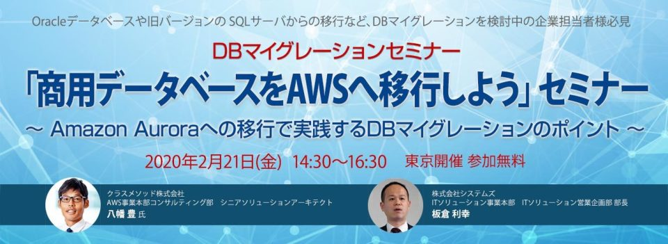 AWSとAmazon Auroraの最新情報がわかるセミナー「商用データベースをAWSへ移行しよう」開催 1番目の画像