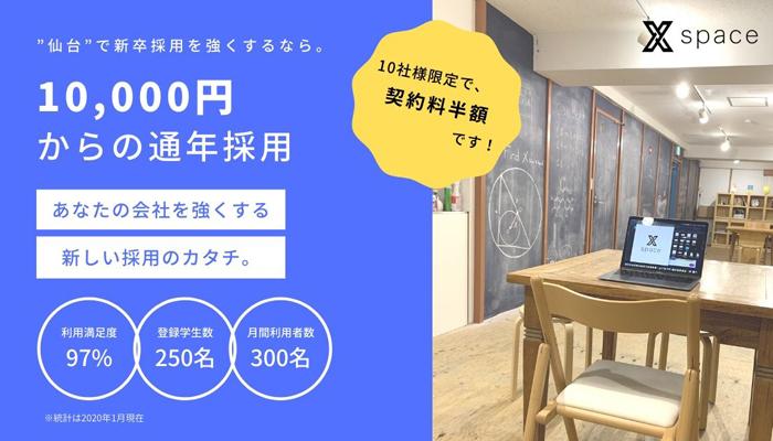 学生と企業が出会えるスペース「Xspace」が仙台にオープン 3番目の画像