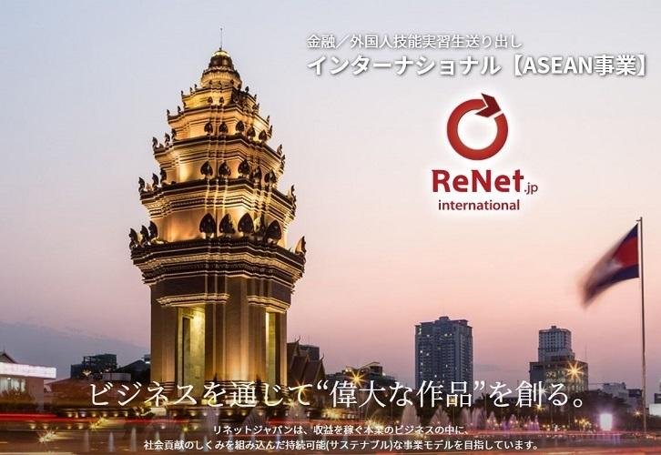 リネットジャパングループとソラミツ社が合弁会社設立で合意 カンボジアでネット銀行参入を目指す 1番目の画像