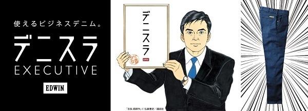 エドウイン、使えるビジネスデニム「デニスラ」を発売!ジャケットに合うスッキリしたシルエット 1番目の画像