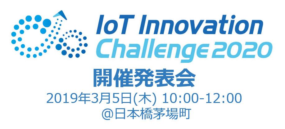 SDGsがテーマの新規ビジネスに挑む「IoTイノベーションチャレンジ2020」が3月5日講演付き開催発表会 1番目の画像