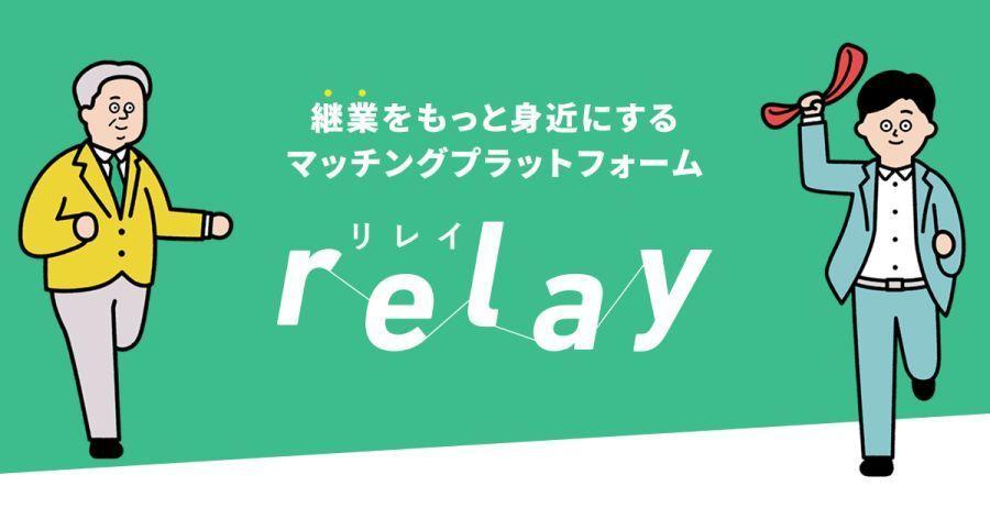 後継者不足に悩む地域の事業者と候補者をマッチングするプラットフォーム「relay」、2020年春に本サイトオープン 1番目の画像