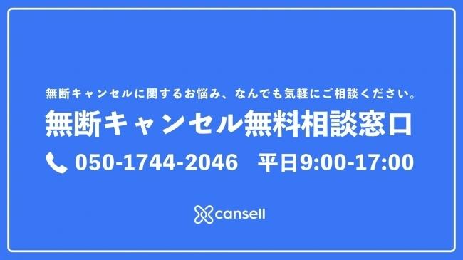 Cansell、無断キャンセルで困った宿泊施設が電話で無料相談できるサービスを開始 1番目の画像