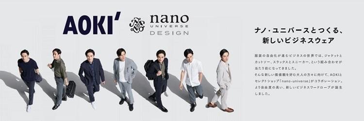 nano・universeプロデュースの「新ビジネスウェア」が登場!オフでも着まわせる自由なワードローブ 1番目の画像