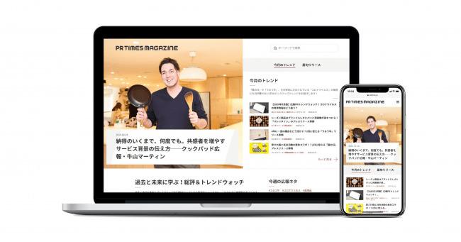 PR TIMES、広報PR従事者必見の新メディア「PR TIMES MAGAZINE」をリリース 1番目の画像