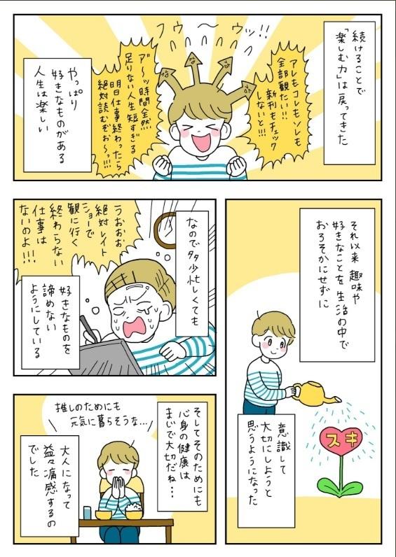 【取材】働き出してから「好き」が分からなくなった…頑張る大人が強く共感する「日々の考え漫画」が話題 3番目の画像