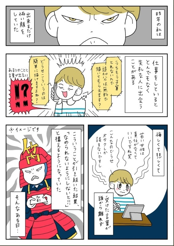 【取材】働き出してから「好き」が分からなくなった…頑張る大人が強く共感する「日々の考え漫画」が話題 5番目の画像