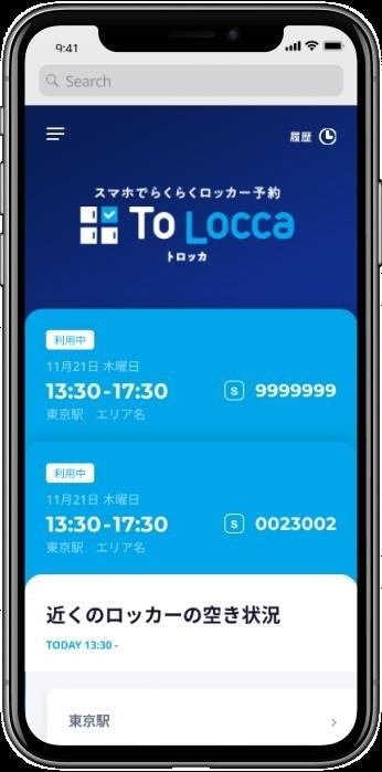 コインロッカーの事前予約サービス「To Locca」が誕生。山手線内11駅からスタート 2番目の画像