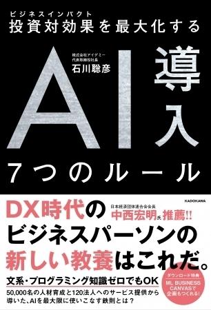 ビジネス書「投資対効果(ビジネスインパクト)を最大化する AI導入7つのルール」が新発売 1番目の画像