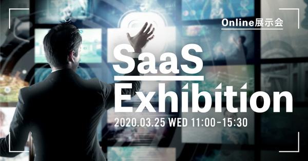 ユーザベースグループが、SaaS業界に特化したオンライン展示会「SaaS Exhibition」を開催 2番目の画像