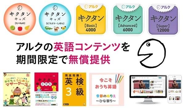 アルクが「キクタン」など音声付き電子書籍・アプリの英語学習コンテンツを無償提供 2番目の画像