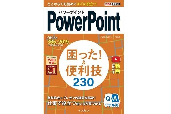 仕事で役立つ「PowerPointの便利技」230項目を厳選した書籍が発売!無料解説動画付き 1番目の画像