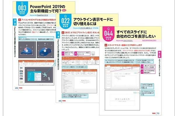 仕事で役立つ「PowerPointの便利技」230項目を厳選した書籍が発売!無料解説動画付き 2番目の画像