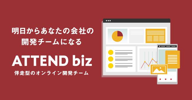 企業の「やりたいこと」を実現するため、月額制オンライン開発チームを提供するサービスが開始 1番目の画像