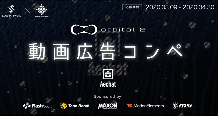 魅せる動画から伝わる動画へ!アニメーション動画特化型コミュニティ「AeChat」が動画広告コンペを開催 1番目の画像