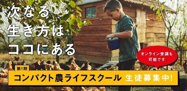 「コンパクト農家の育成」に特化したスクールが開校へ!成功ノウハウを凝縮、目標は0.5haで年商1000万円 1番目の画像