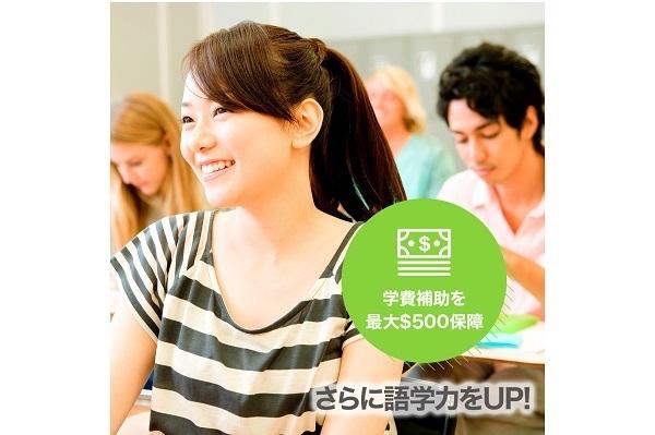 アメリカで働きながら語学留学、米国政府公認「オペア留学」の説明会が開催!報酬は1週間あたり約200ドル 3番目の画像