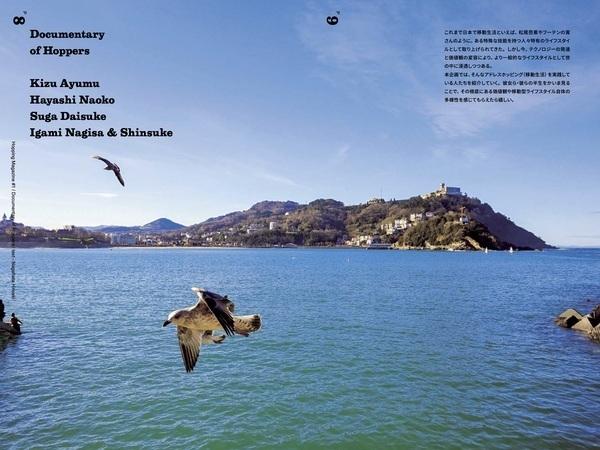 アドレスホッパーの思想とカルチャーを伝える雑誌「Hopping Magazine」が創刊 2番目の画像