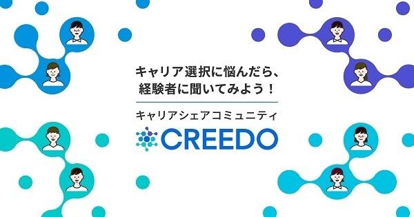 個人のキャリア経験談を売買する「CREEDO」が公開!経験者のみぞ知るピンポイントでリアルな情報をシェア 1番目の画像