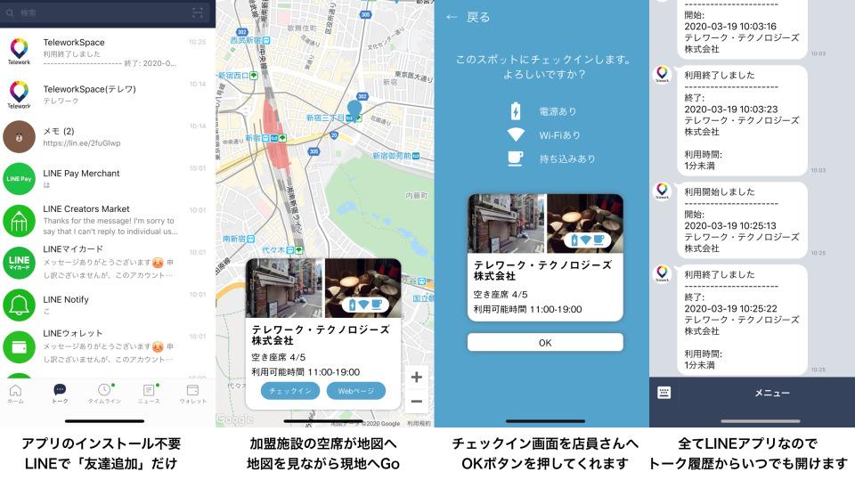 スマホで空きテーブル確保!街中の空席が検索できる多拠点型コワーキングスペース「テレワークスペース」6月開始 3番目の画像
