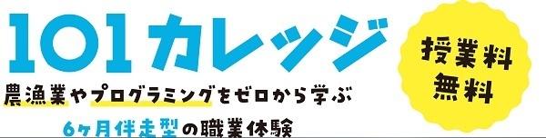 長崎に授業料無料の職業体験校「101カレッジ」が開校、ひきこもり支援・農漁業やプログラミングをゼロから学ぶ 1番目の画像
