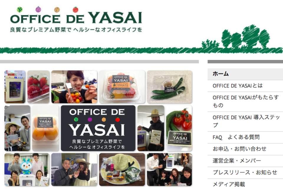 仕事で疲れた時はお菓子が良い?違うんです!「OFFICE DE YASAI」が良いんです! 3番目の画像