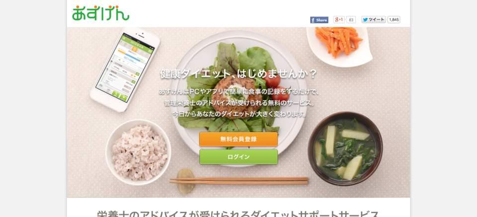 簡単に「ぽっちゃりキャラ」から抜け出せる!ダイエットアプリは「あすけん」が最強かもしれない 2番目の画像