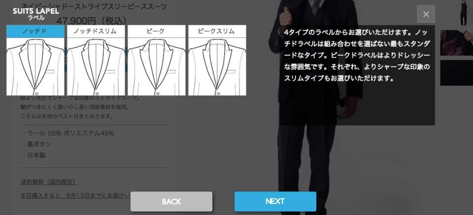 10分で始めるオーダメイドスーツ!ビジネスマンが一度は使ってみたい「LaFabrics」 4番目の画像